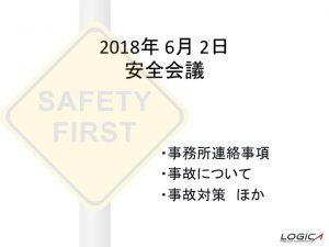 安全会議20180602 タイトル