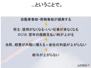 ロジカPPT 資料②
