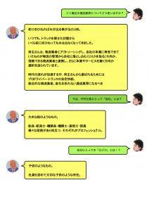 ロジカ中村社長 インタビュー
